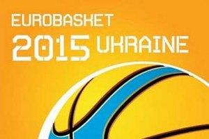 Украину ждет баскетбольное Евро-2015