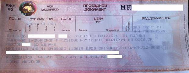 """Квиток """"Запоріжжя-Сімферополь"""""""