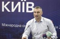 Кличко: ми працюємо над тим, щоб Київ через 5 років увійшов до ТОП-100 міст світу