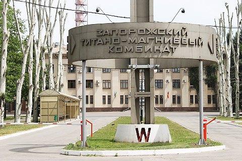 """Трудовой коллектив """"Запорожского титано-магниевого комбината"""" заявил о готовности к забастовке"""