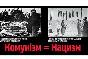 Во Львове появилась социальная реклама «Коммунизм = Нацизм»
