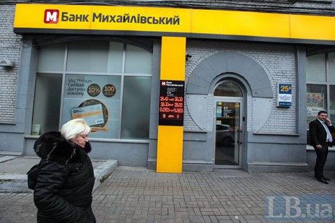 """З 5 млрд гривень активів у банку """"Михайлівський"""" залишилося тільки 138 млн"""
