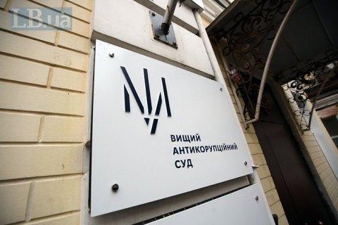 ВАКС залишив без задоволення три заяви щодо відводу слідчого судді у справі ОАСК