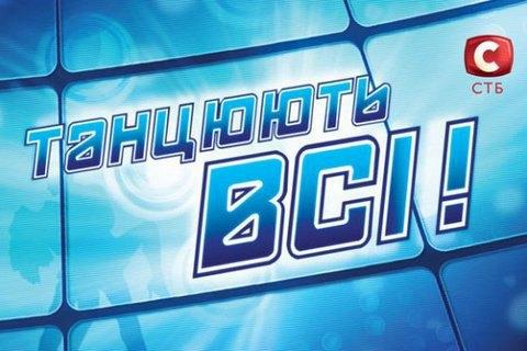 """СТБ закриває шоу """"Танцюють всі!"""""""