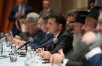 Зеленський попросив представників єврейської громади США допомогти привернути в Україну інвесторів