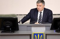Аваков отменил приказ о награждении оружием подозреваемого в ранении полицейского