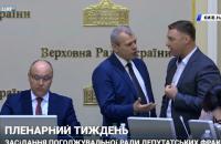 Нардеп із групи Коломойського на погоджувальній раді закликав Раду саморозпуститися