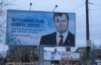 Бигборд с Януковичем облили краской еще в одной области