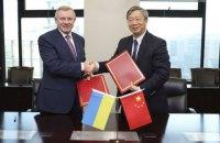 Украина и Китай возобновили валютный своп на 15 млрд юаней