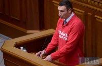 Кличко требует наказать министров за манипуляции с подготовкой госбюджета