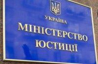 Предприятие Минюста закупило 410 планшетов по 19,6 тыс. грн