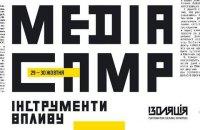 """В """"Ізоляції"""" пройде media camp """"Інструменти впливу"""""""