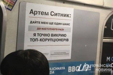 """У київському метро знову з'явилася """"реклама"""" Ситника"""