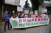 Біля київського суду протестували проти забудови паркової зони у Вишневому