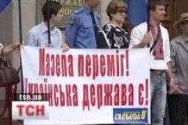 Киевскую мэрию пикетируют, протестуя против переименование улицы Мазепы