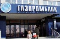 """Кабмин гарантировал Газпромбанку выплату долга """"Нафтогаза"""""""