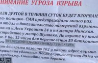 Подозреваемых в совершении терактов в Киеве взяли под стражу