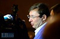 Луценко грозится уйти в отставку из-за ссор в БПП