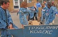 Урядовий Законопроект «Про працю» порушує Угоду про асоціацію з ЄC