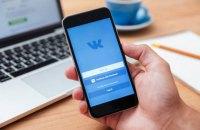 """В РНБО розповіли, коли поставлять на облік користувачів """"ВКонтакте"""""""