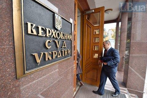 Верховный Суд получил два иска о незаконности роспуска Рады (обновлено)