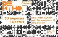 """На киностудии Film.ua пройдет фестиваль короткометражных фильмов """"Де кіно"""""""