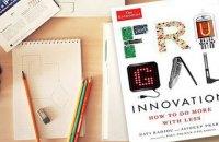 Книга: «Економні інновації». Створюйте більше з меншого
