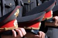 МВД уволило 17 тыс. милиционеров