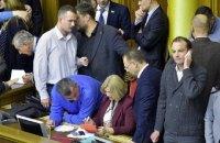В Раде началась потасовка из-за законопроектов по Донбассу