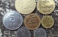 Нацбанк з липня припиняє карбування монет номіналом 1, 2, 5 і 25 копійок