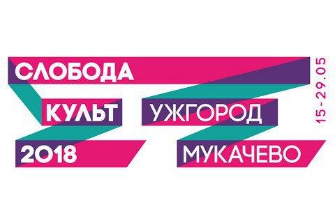 """В Ужгороді та Мукачеві пройде культурний форум """"Слободакульт"""""""