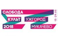 """В Ужгороде и Мукачево пройдет культурный форум """"Слободакульт"""""""