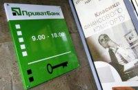 ПриватБанк виставить на продаж портфель безнадійних карткових кредитів на 700 млн грн