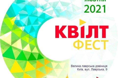 В Києві відкриється виставка клаптикового шиття