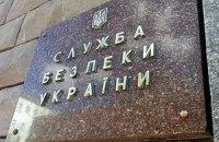 Чиновник столичного СБУ задержан по подозрению в государственной измене