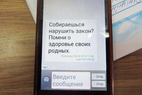 В Полтаве члены УИК получили смс-угрозы
