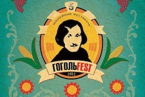 """""""Гогольfest"""" пройде у вересні цього року"""