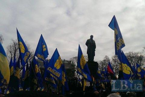 """""""Свобода"""" готовит шествие в Киеве 14 октября"""