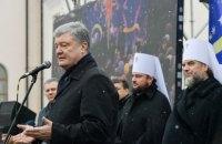 Порошенко предложил РПЦ показать свой томос