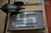 У Києві міліція виселяє активістів із захопленого ними офісу КПУ