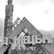 """""""Донєцк нєпрікаянний"""": ексклюзивні тури для російських туристів"""