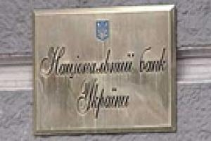 НБУ запретил убыточным банкам выдавать кредиты