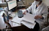 Про електронну систему охорони здоров'я