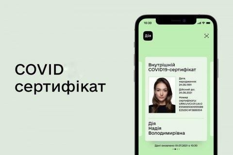 """Сгенерировать COVID-сертификат на портале """"Дия"""" можно будет в конце сентября, - Минцифры"""