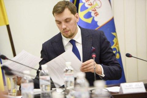 """Гончарук заявил, что """"Центрэнерго"""" находится в приоритете Кабмина по """"большой"""" приватизации"""