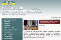 Хакеры взломали сервер МВД