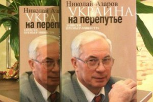 Азаров написав книгу