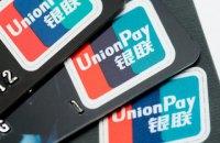 В Україні вперше почали випускати карти китайського конкурента Visa і MasterCard