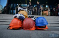 Работникам государственных шахт задолжали почти 1, 6 млрд грн