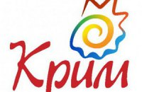 Крым обзавелся новым логотипом